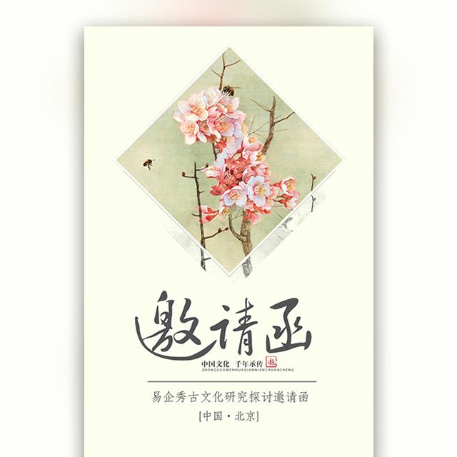 中国风简约唯美邀请函国学文化艺术交流会展