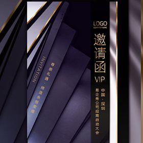 大气紫金轻奢品牌招商企业年会发布会商务邀请函
