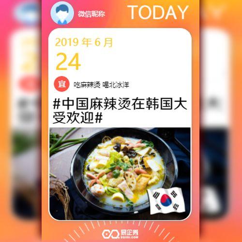 【餐饮加盟致富经】中国麻辣烫在韩国大受欢迎?