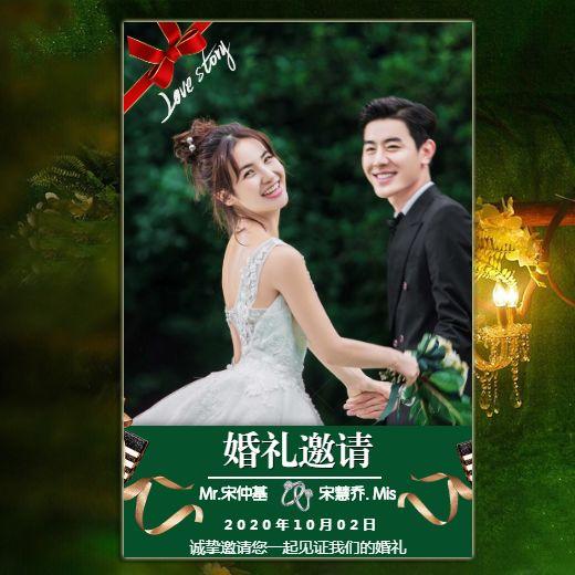 唯美清新绿结婚婚礼请柬邀请函