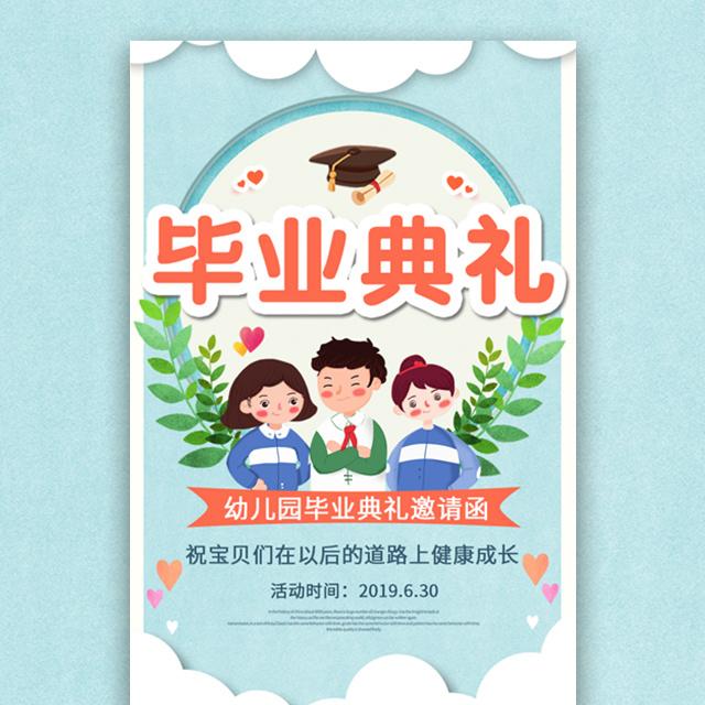 学校幼儿园毕业典礼活动邀请函毕业相册纪念文艺汇演