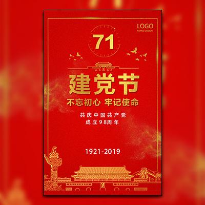 71建党节不忘初心牢记使命政府党政活动党建工作