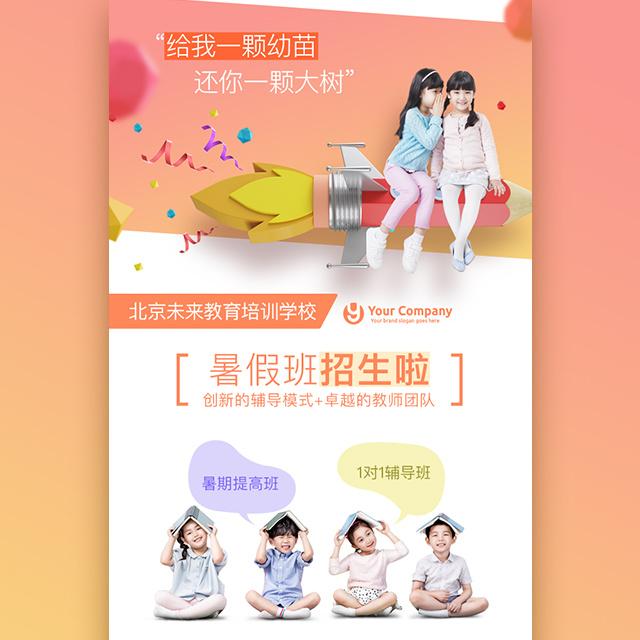 时尚快闪小学中学暑假补习班招生专业教育培训衔接班