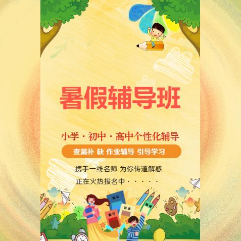 中小学暑假课外辅导班暑期补习班招生宣传