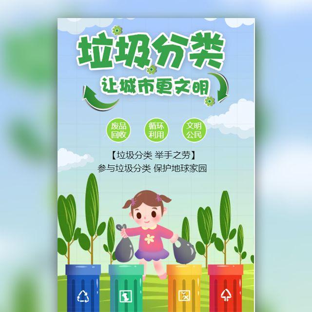 企业绿色环保垃圾分类绿色节能地球公益宣传