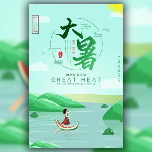 绿色清新大暑节气诗词品鉴