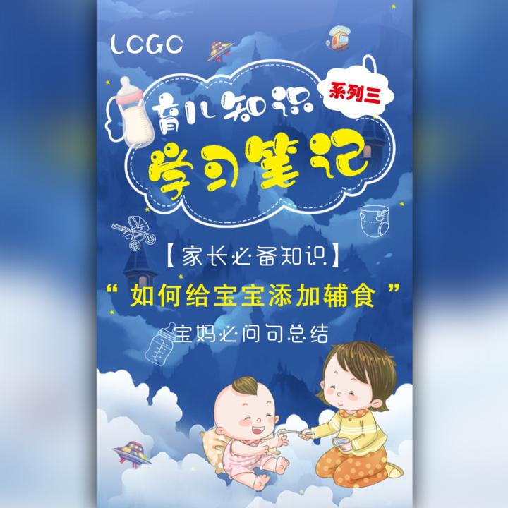 育儿知识学习宝典~【如何给宝宝添加辅食】