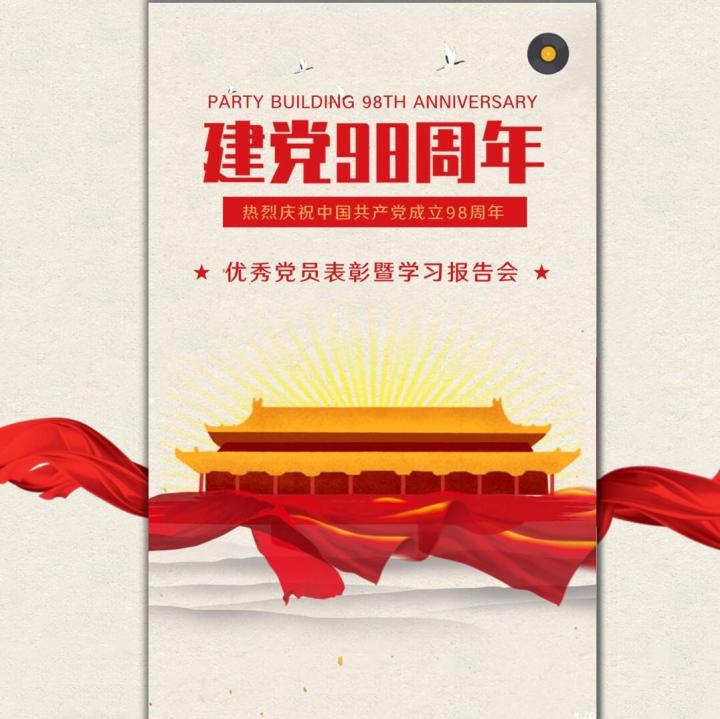 红色党建活动邀请函文艺汇演党政活动工作汇报总结