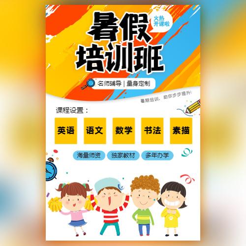 彩色卡通暑期培训暑假班儿童教育招生宣传