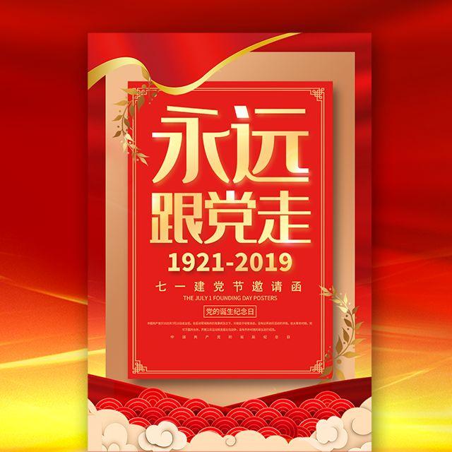 七一建党节活动邀请函文艺汇演党政活动政府活动会议