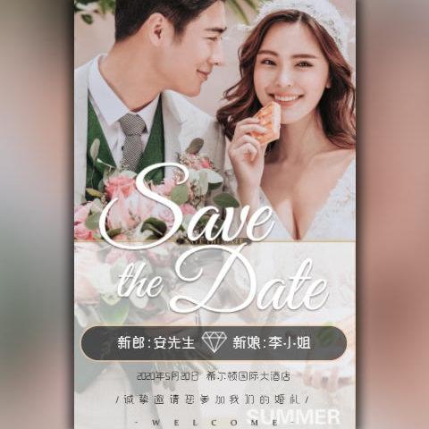 快闪高端时尚轻奢唯美韩式婚礼邀请函时尚结婚请帖