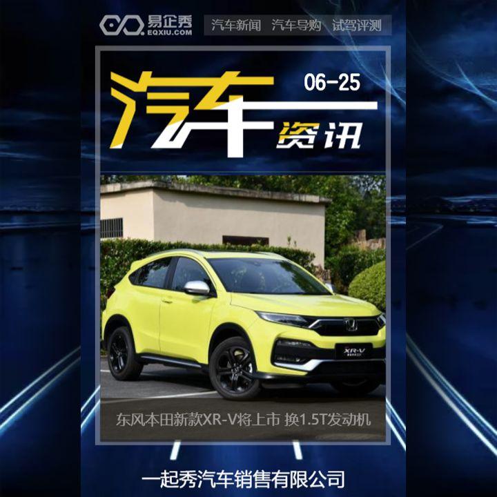 【汽车简报】东风本田新款XR-V将上市 换1.5T发动机