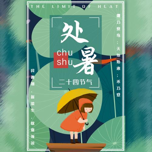 清新二十四节气处暑习俗祝福贺卡