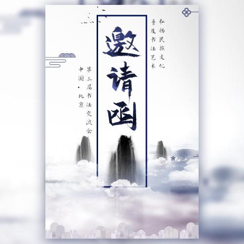 水墨大气中国风交流会邀请函