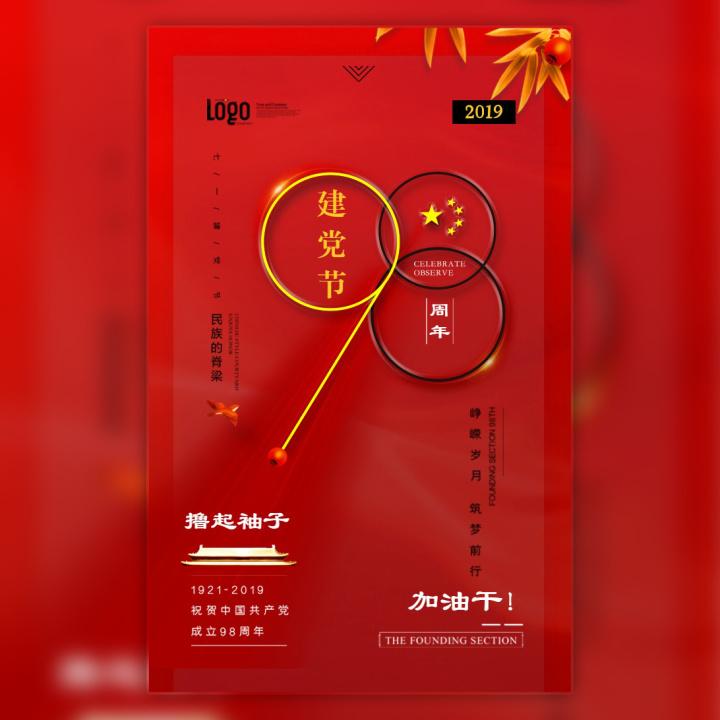 中国红七一建党节邀请函活动宣传工作总结政府会议