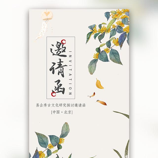 中国风唯美清新邀请函国学文化医疗交流会展发布会