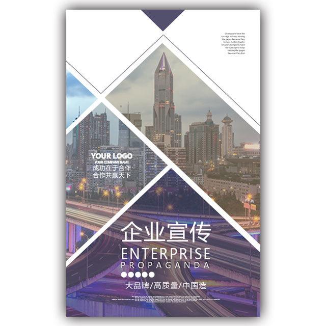 简约商务企业宣传公司简介产品推广宣传画册