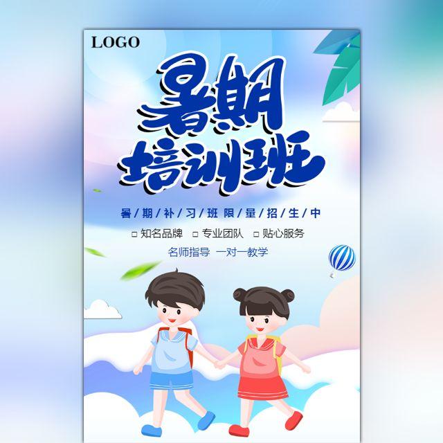 清新简约风暑期培训班辅导班招生宣传