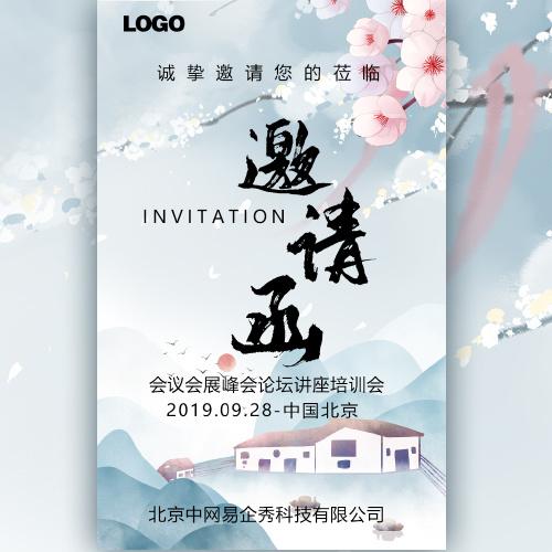 淡蓝夏季清新中国风邀请函会议会展培训讲座发展大会