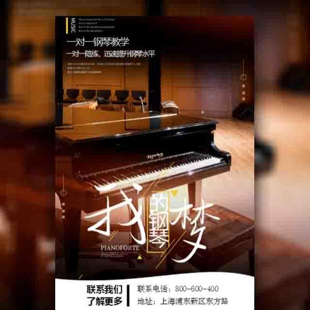 钢琴培训班招生宣传复古风格