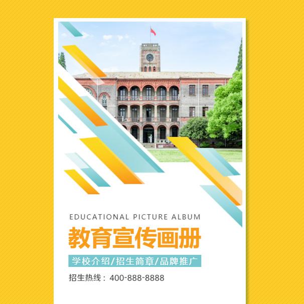 大学招生简章留学教育机构简介招生宣传单招统招自考