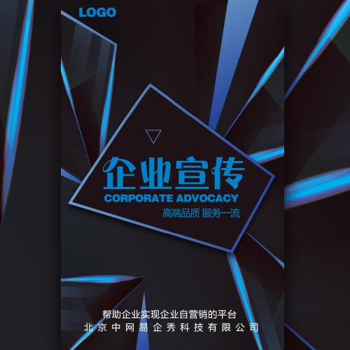 简约黑色创意企业宣传画册公司简介产品推广宣传册
