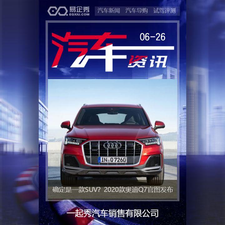 【汽车资讯】2020款奥迪Q7官图发布