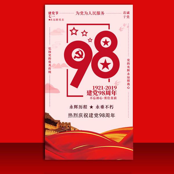 建党98周年邀请函节日祝福党员培训