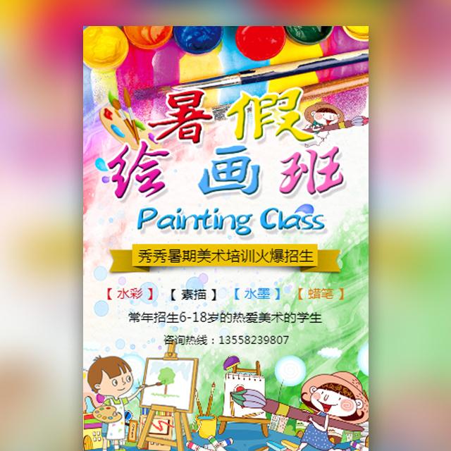 暑假少儿美术班艺术班培训招生少儿绘画招生宣传
