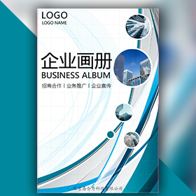 企业宣传画册公司简介业务介绍招商融资产品手册