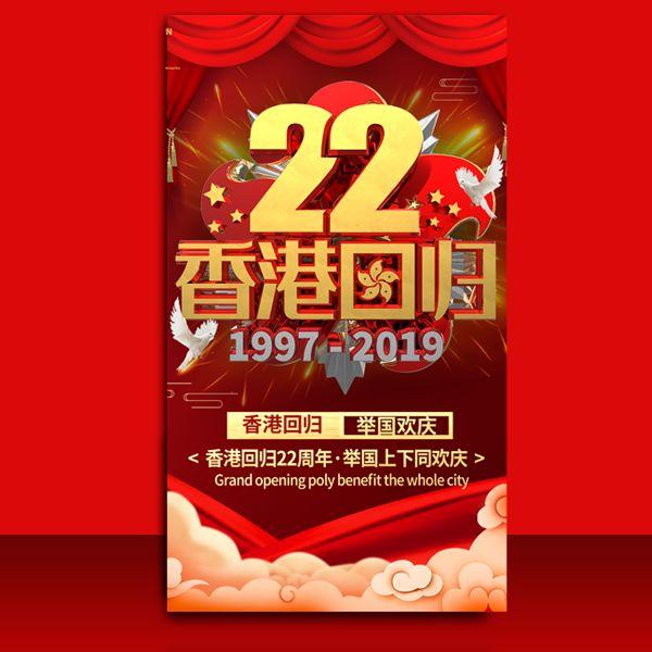 7月1日香港回归22周年主题活动宣传活动香港公司活动