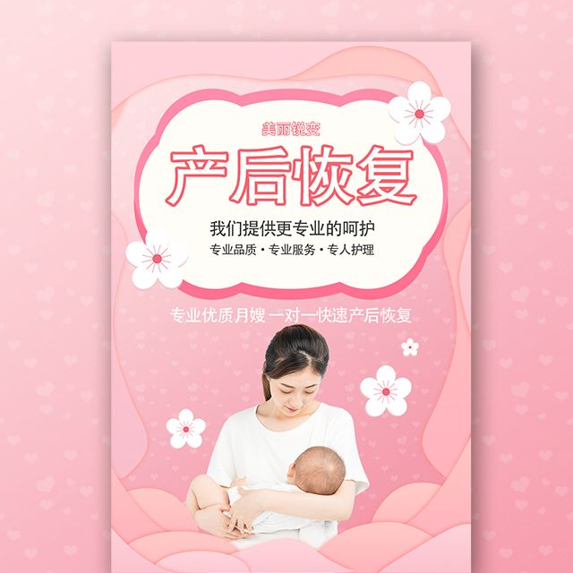产后恢复母婴月子中心母婴护理中心医院月嫂中心开业