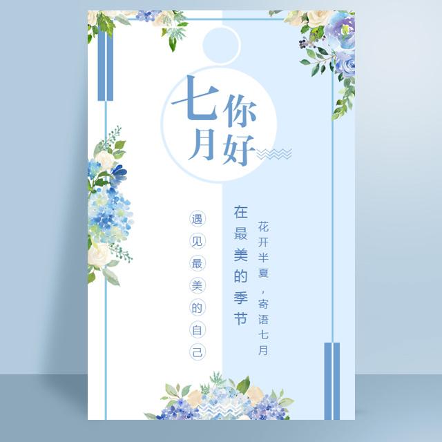 你好七月祝福小清新文艺日志心情日记相册