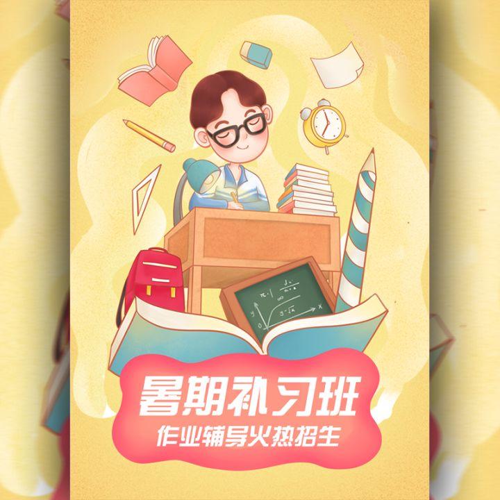 2019暑期补习班家教班作业辅导少儿培训火热招生中