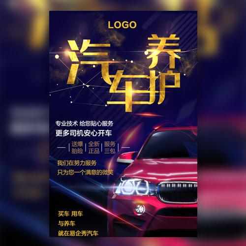 汽车维修养护美容护理保养店铺促销活动宣传开业宣传