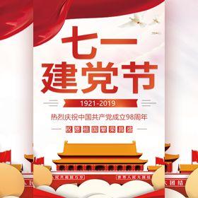 红色七一建党节祝福建党节宣传