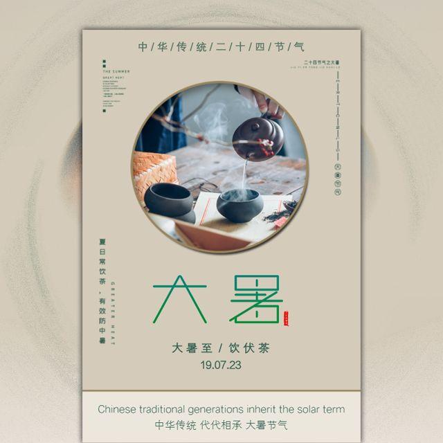 大暑节气饮茶食俗介绍公司宣传简约复古风