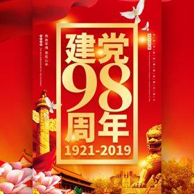 红色七一建党节祝福建党节宣传企业祝福宣传