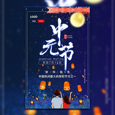中元节鬼节七月半中国传统文化祭祀活动宣传介绍