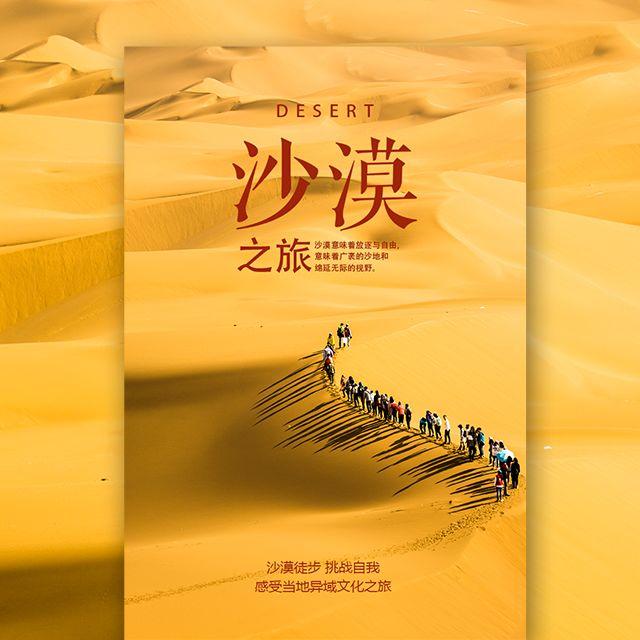 沙漠之旅徒步自驾越野户外探险