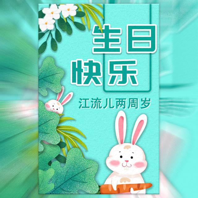 小清新森系卡通兔子生日邀请函周岁邀请函宝宝相册