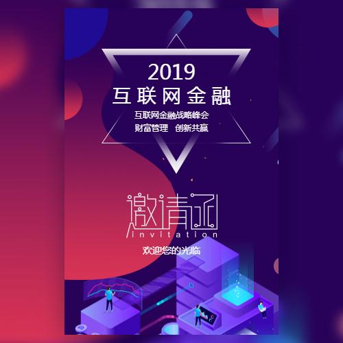 2019互联网金融战略峰会邀请函