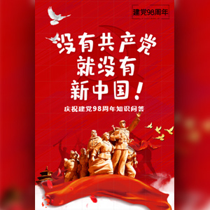 七一建党节98周年庆典党建答题测试政府机关文化宣传