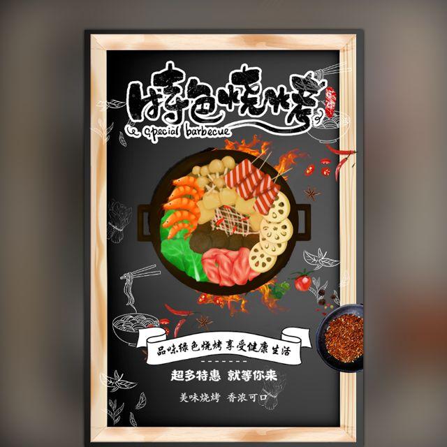 餐厅特色烧烤美食宣传餐饮美食活动促销宣传