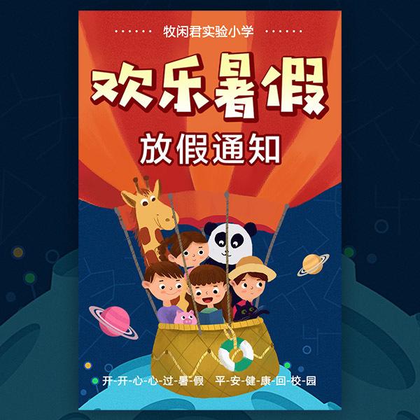 学校暑假放假通知中小学幼儿园暑假安全教育宣传