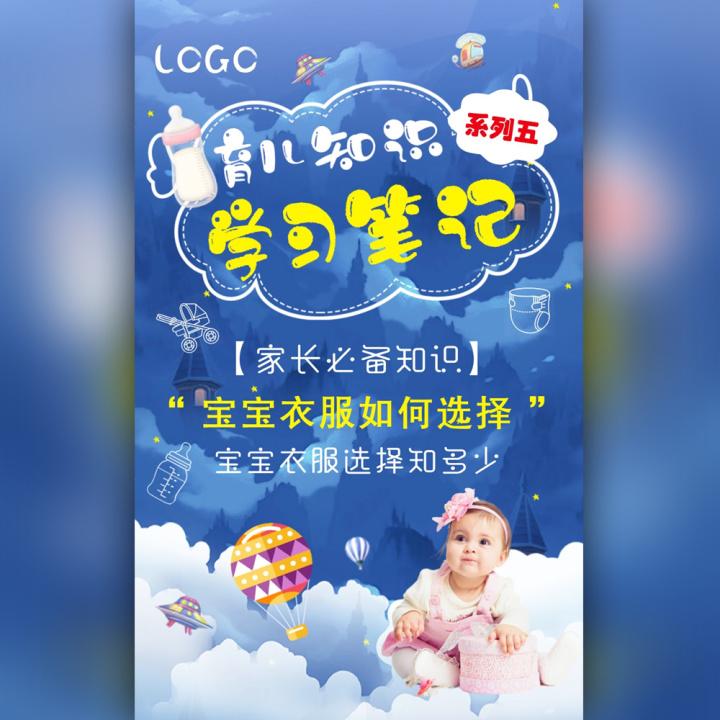 育儿知识学习宝典~【宝宝衣服如何选择?】