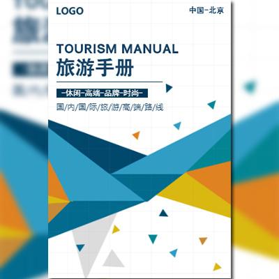 旅游宣传画册旅行社景点行程宣传介绍