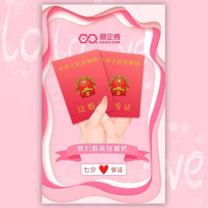 七夕情人节520结婚证海报生成品牌宣传自媒体宣传