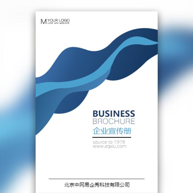 快闪简约商务企业宣传公司介绍宣传画册