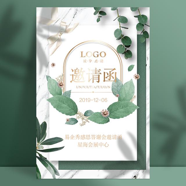 清新植物绿金活动邀请函品牌新品发布会展会周年庆典